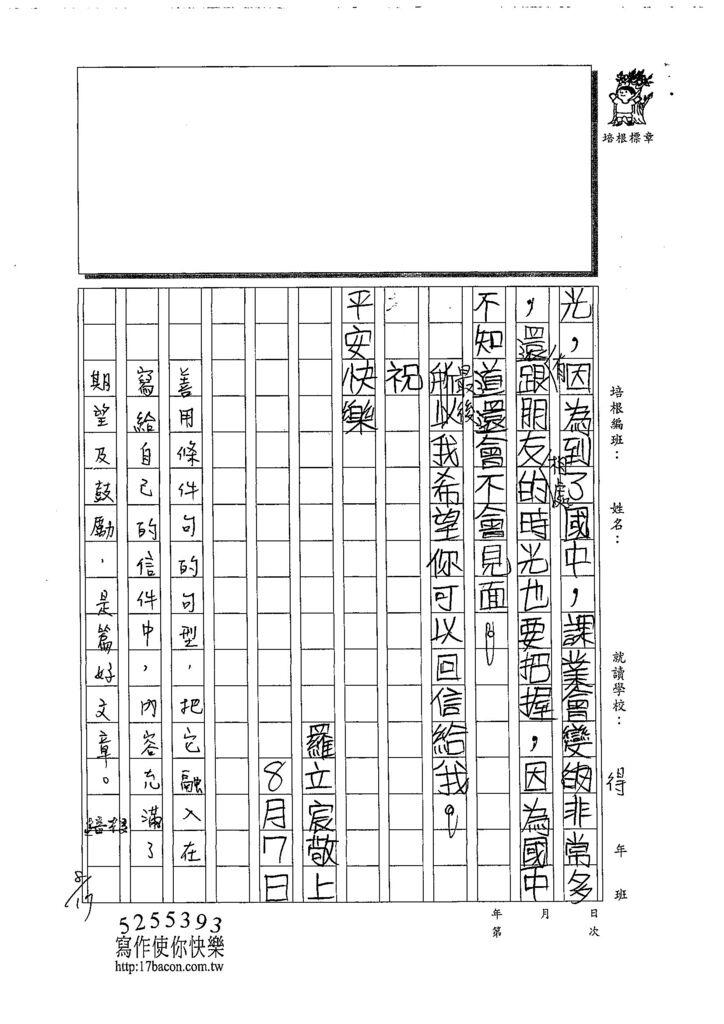108W6110羅立宸 (2).jpg
