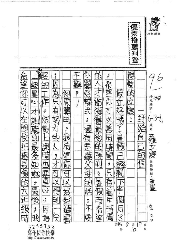 108W6110羅立宸 (1).jpg