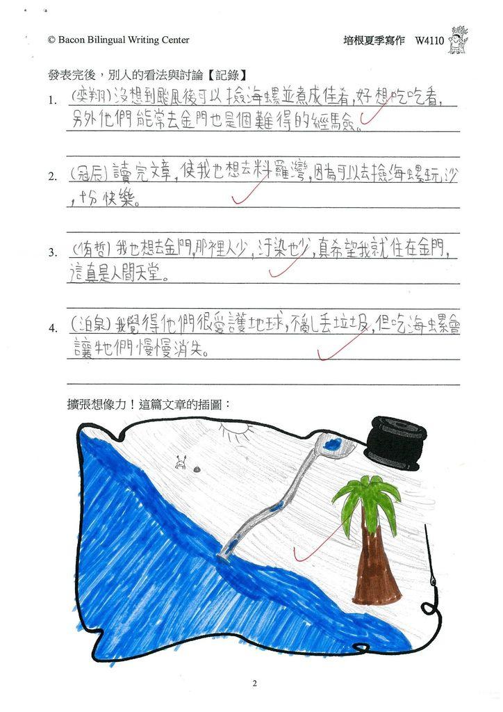 108W4110閔懷禎 (2).jpg