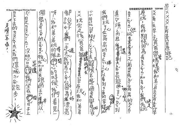 108TBW405高子晴 (2).jpg