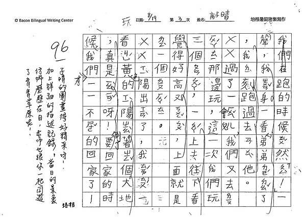 108TBW405高子晴 (3).jpg