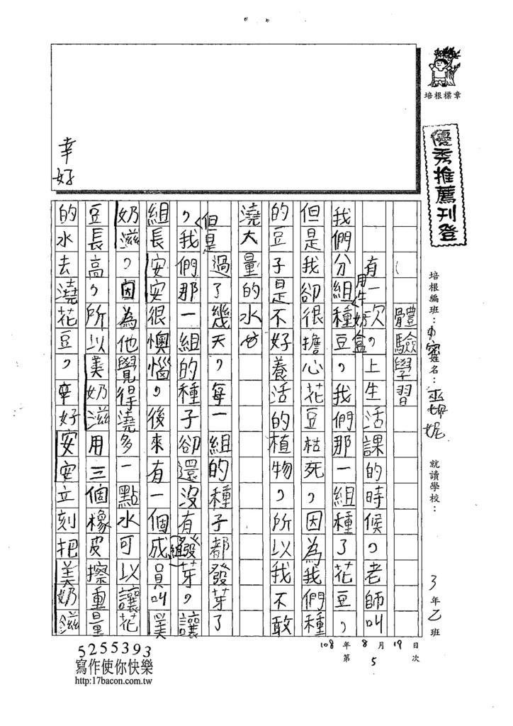 108TMW405巫姵妮 (1).jpg