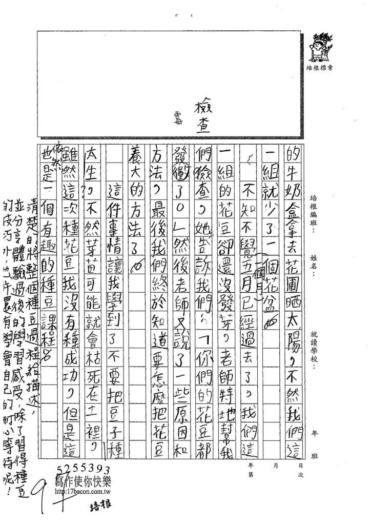 108TMW405巫姵妮 (2).jpg