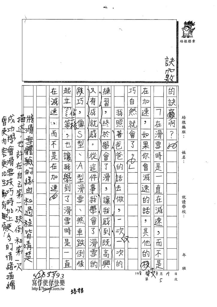 108TMW405區家碩 (2).jpg