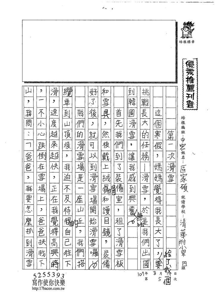 108TMW405區家碩 (1).jpg