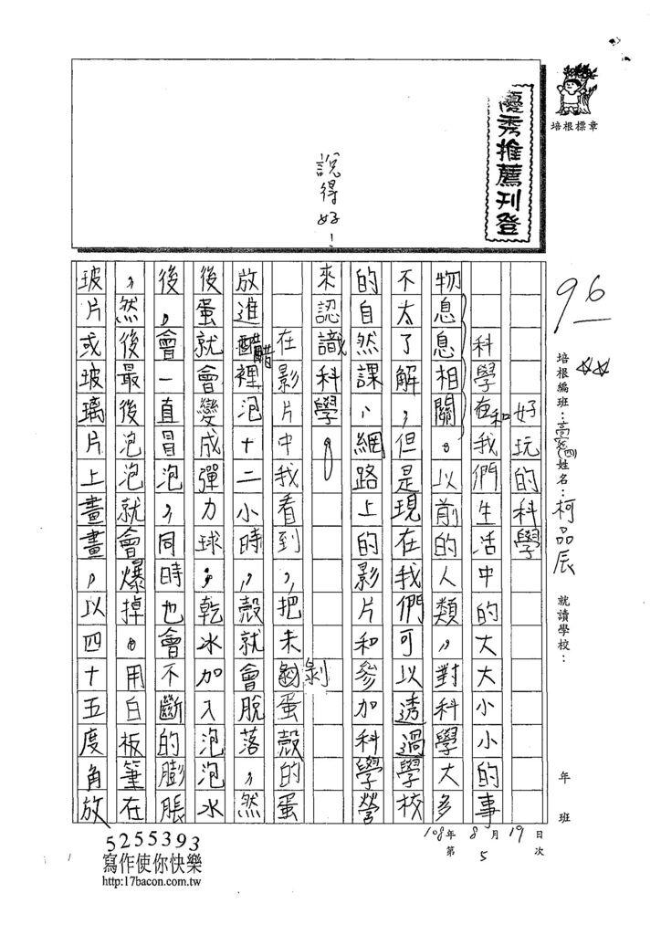 108TSW405柯品辰 (1).jpg