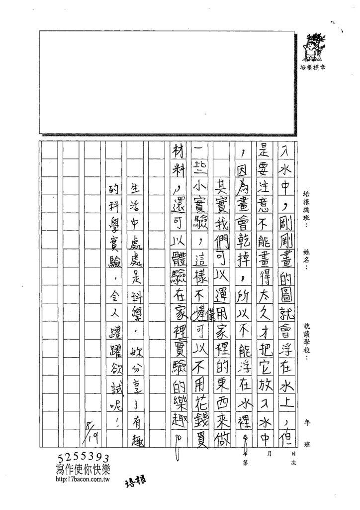 108TSW405柯品辰 (2).jpg