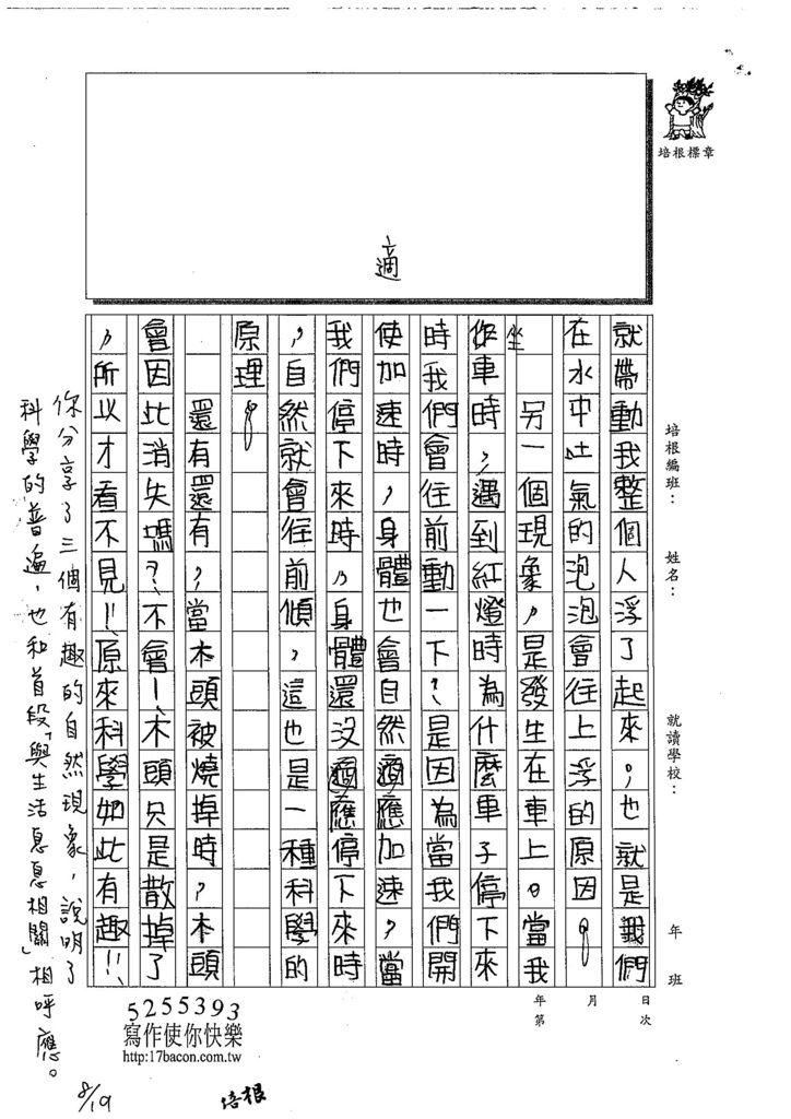 108TSW405區宇豐 (2).jpg