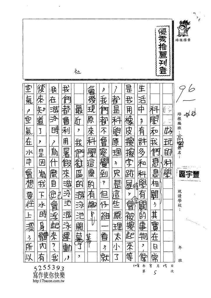 108TSW405區宇豐 (1).jpg