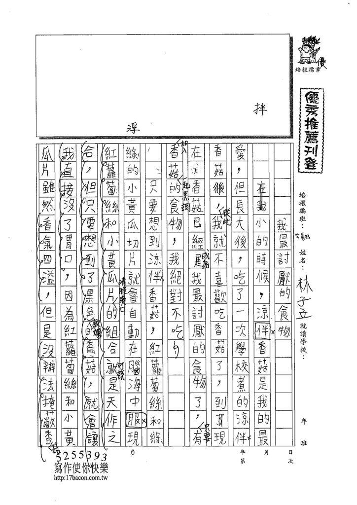 108V06林子立 (1).jpg