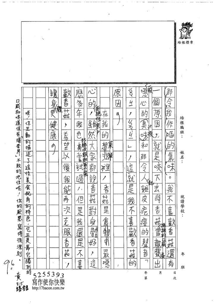 108V06林子立 (2).jpg