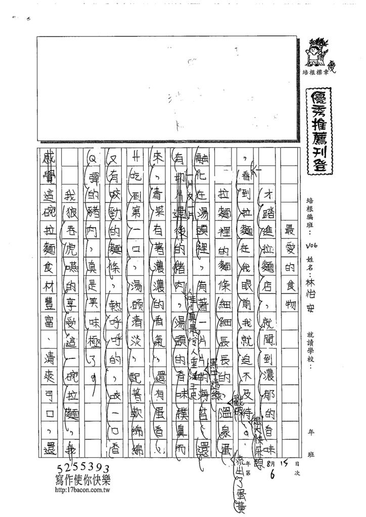 108V06林怡安 (1).jpg