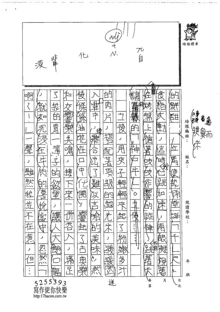 108V06林泓豫 (2).jpg