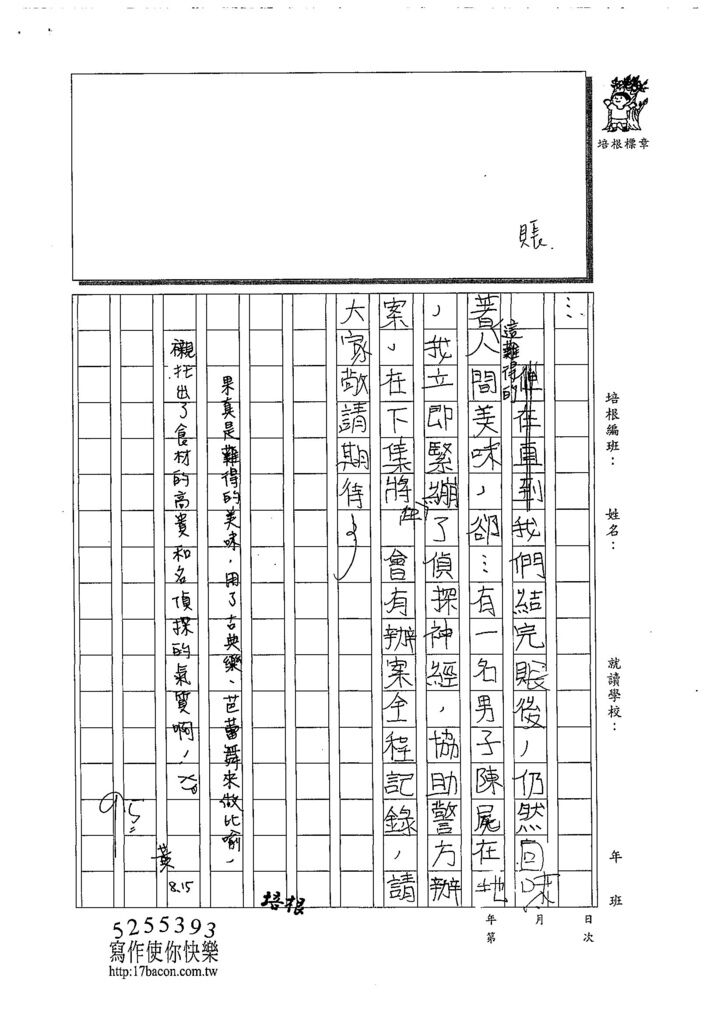 108V06林泓豫 (3).jpg