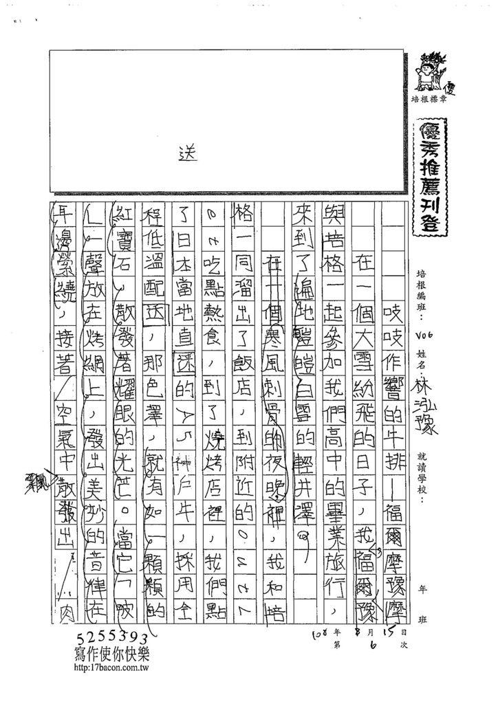 108V06林泓豫 (1).jpg