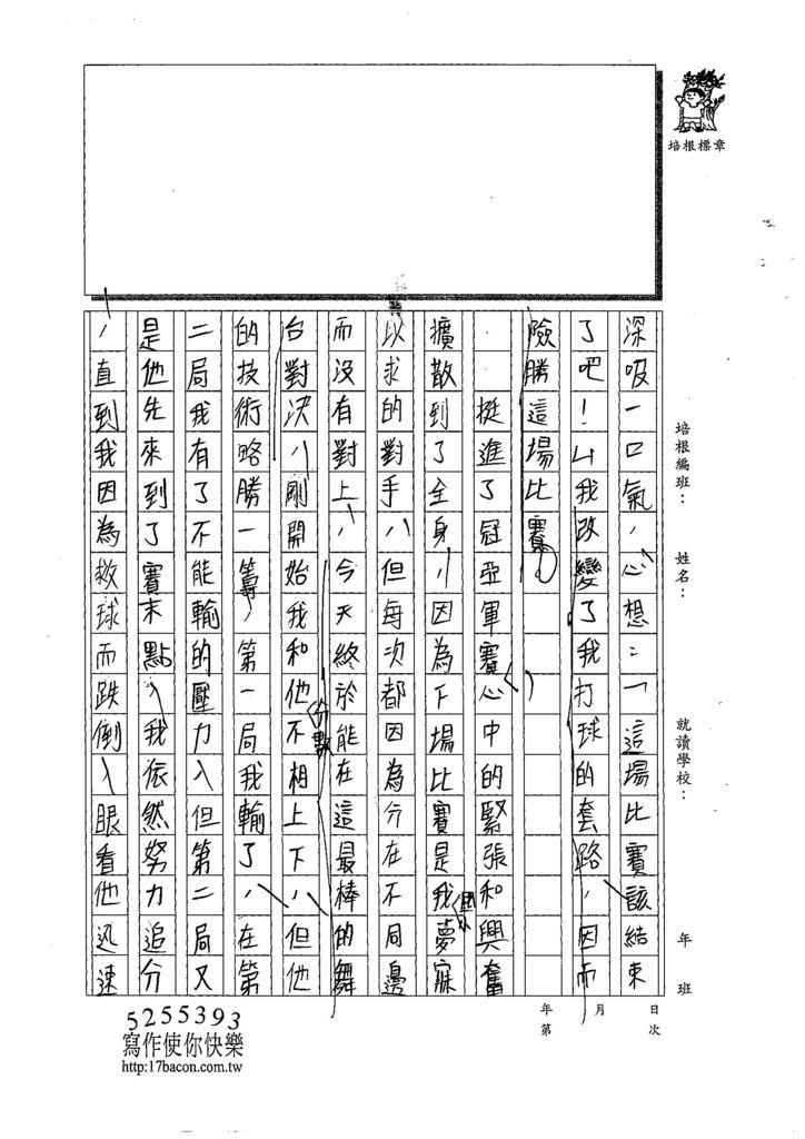 108WE106張羽萱 (3).jpg