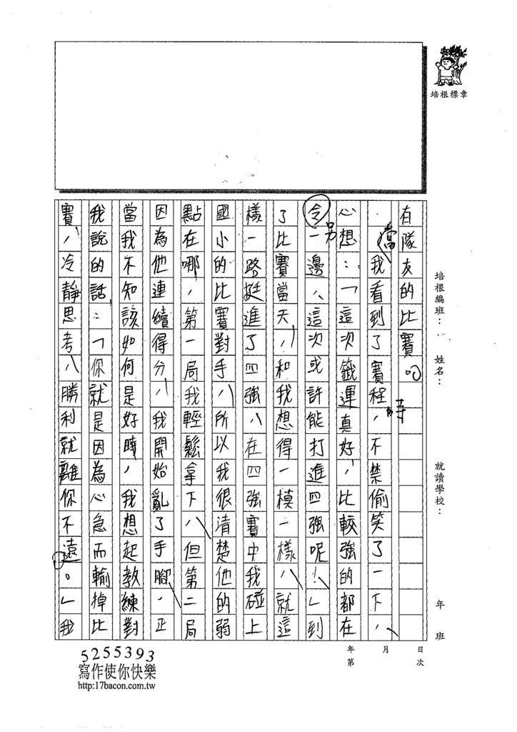 108WE106張羽萱 (2).jpg