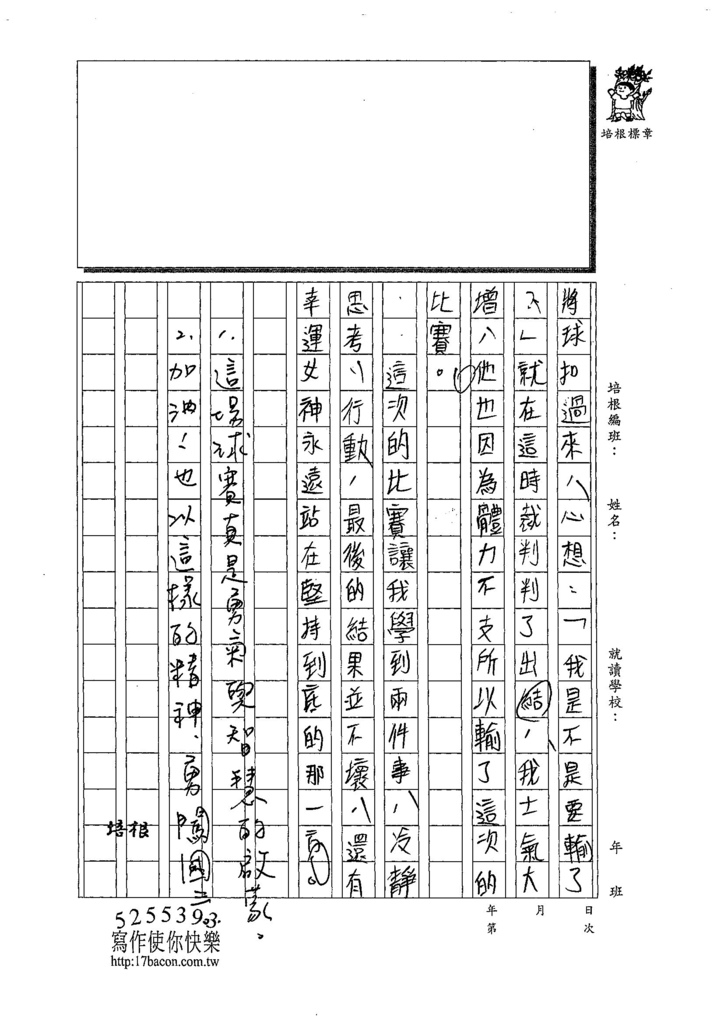 108WE106張羽萱 (4).jpg