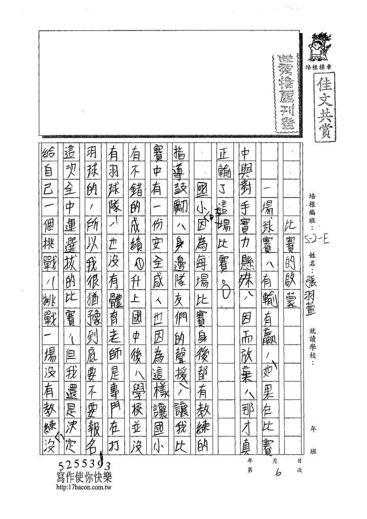 108WE106張羽萱 (1).jpg
