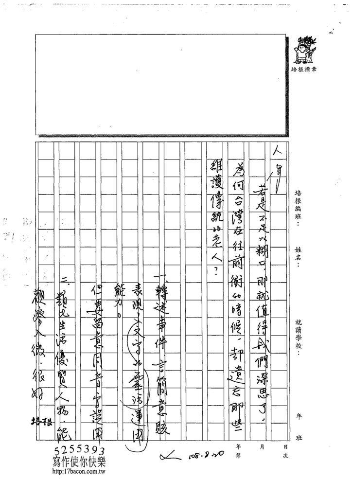 108JRW06姚宇謙 (3).jpg