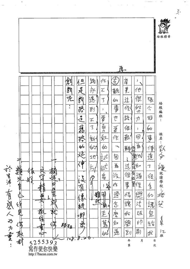 108JRW06彭宇謙 (3).jpg