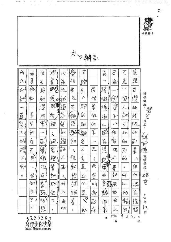 108JRW06彭宇謙 (2).jpg