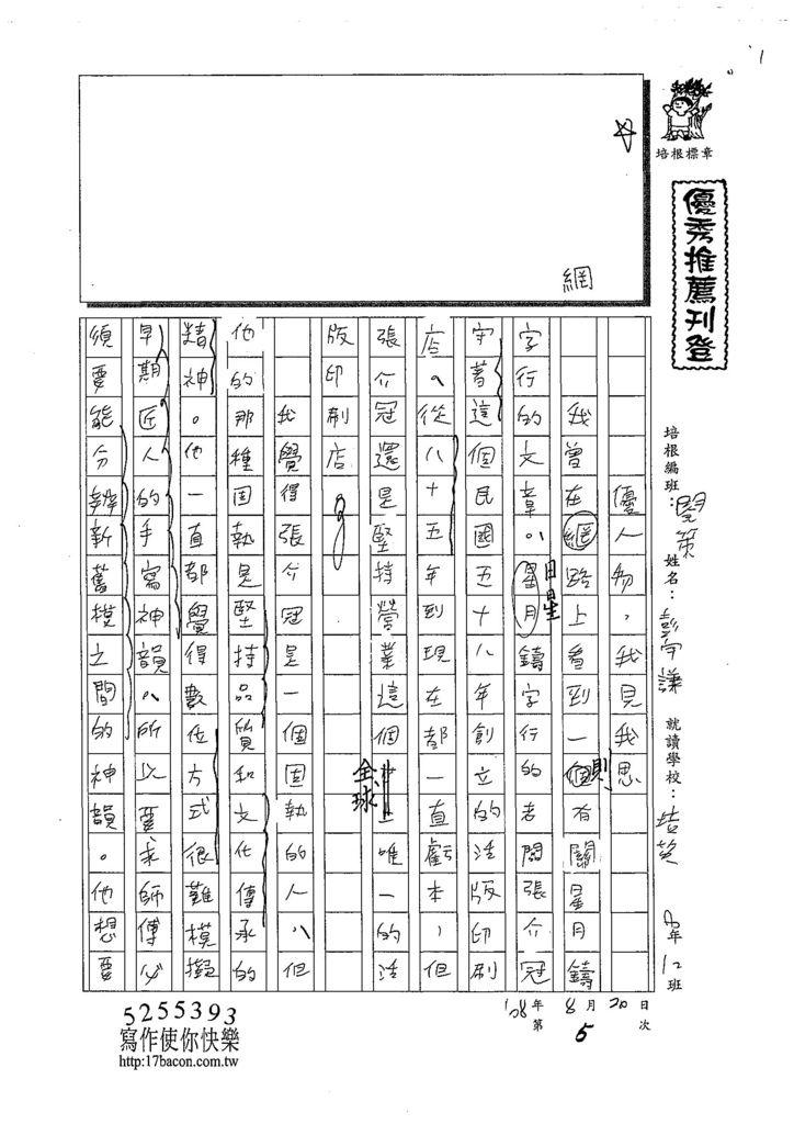 108JRW06彭宇謙 (1).jpg