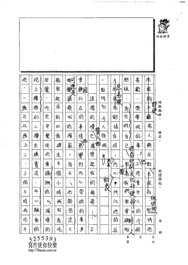 108JRW06韓宜叡 (3).jpg