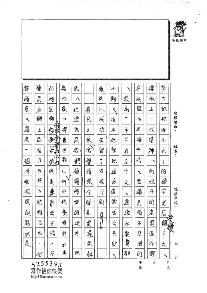 108JRW06韓宜叡 (2).jpg