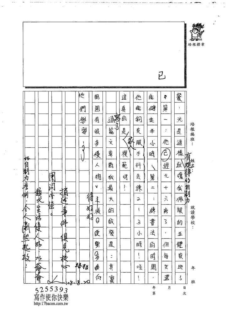 108JRW06韓宜叡 (4).jpg