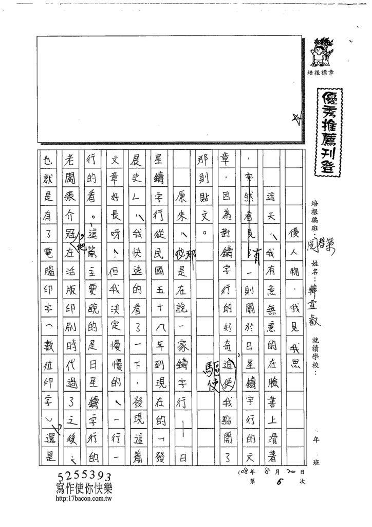 108JRW06韓宜叡 (1).jpg