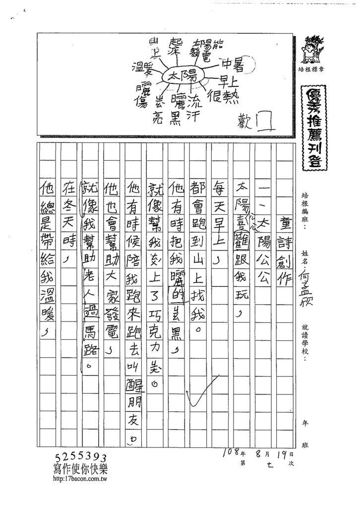 108RW07何孟欣 (1).jpg