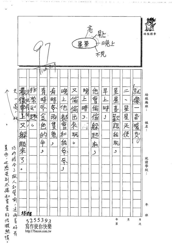 108RW07何孟欣 (2).jpg