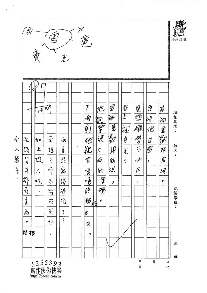 108RW07鄭世懋 (2).jpg
