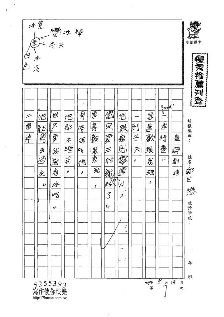 108RW07鄭世懋 (1).jpg