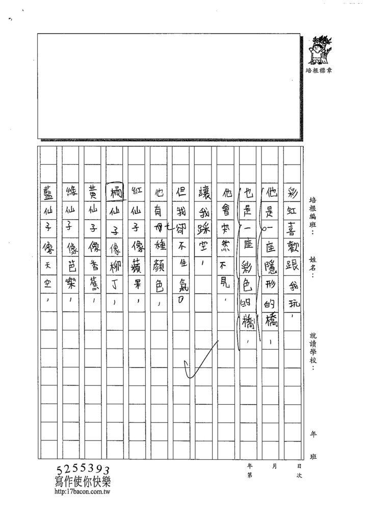 108RW07韓子程 (2).jpg