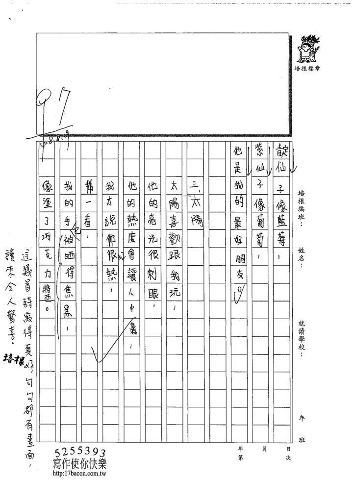 108RW07韓子程 (3).jpg