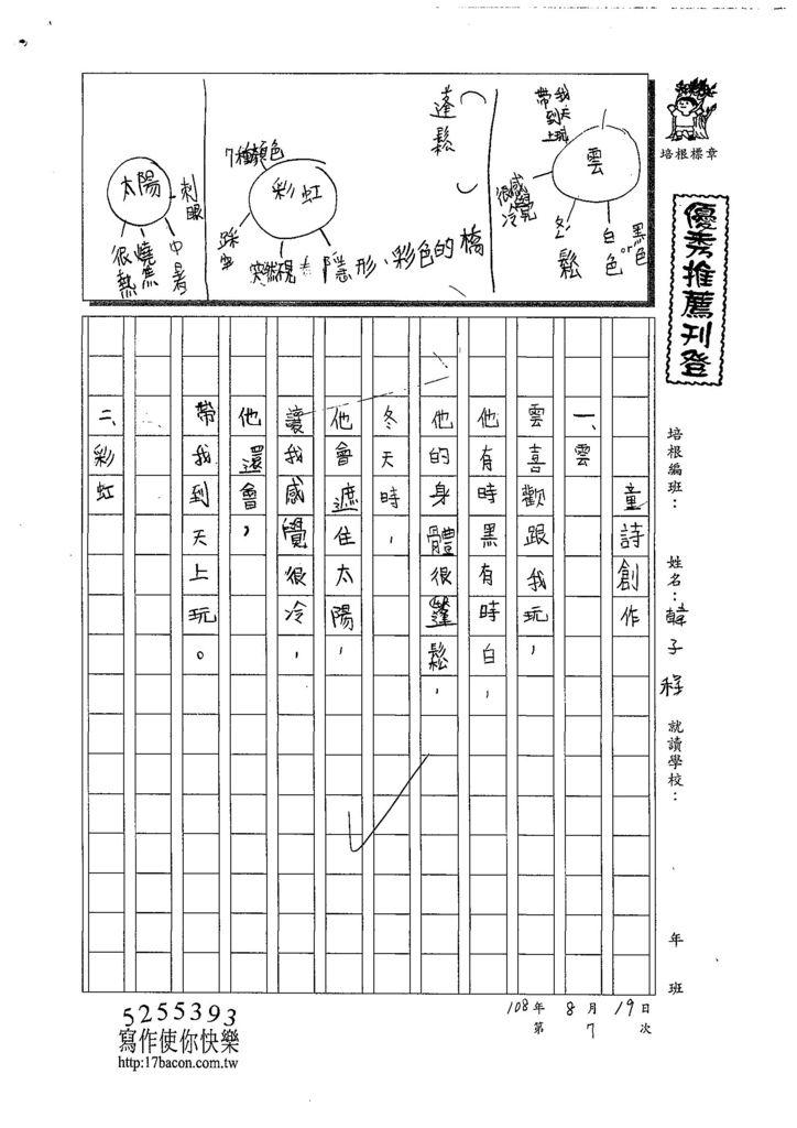 108RW07韓子程 (1).jpg
