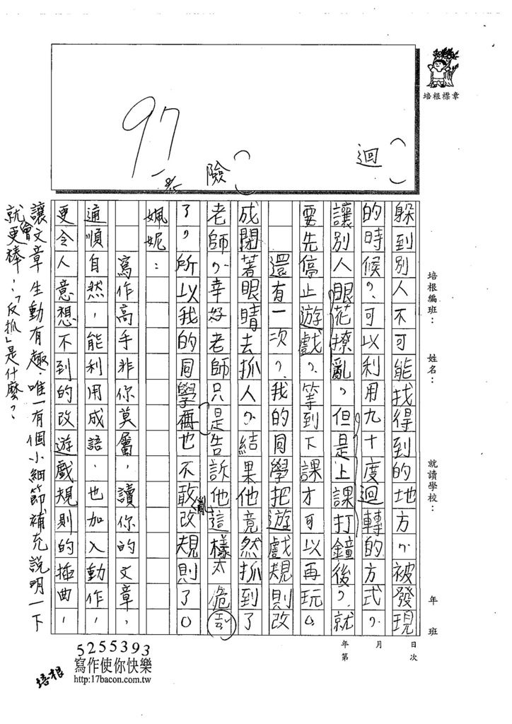 108TMW403巫姵妮 (2).jpg