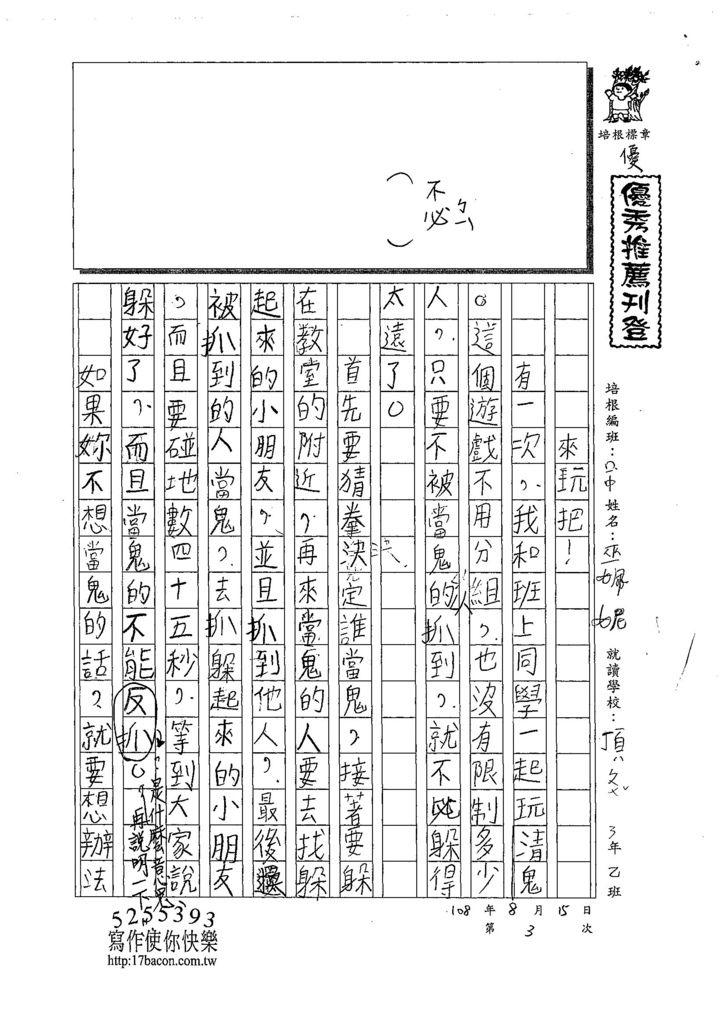 108TMW403巫姵妮 (1).jpg