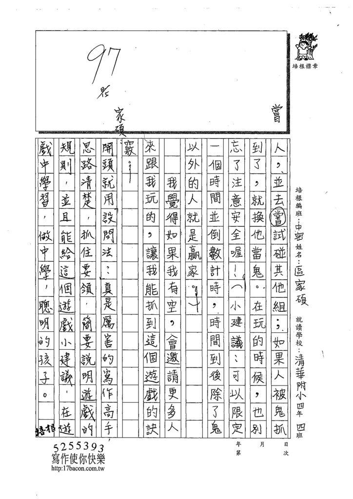 108TMW403區家碩 (2).jpg