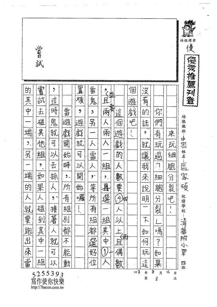 108TMW403區家碩 (1).jpg