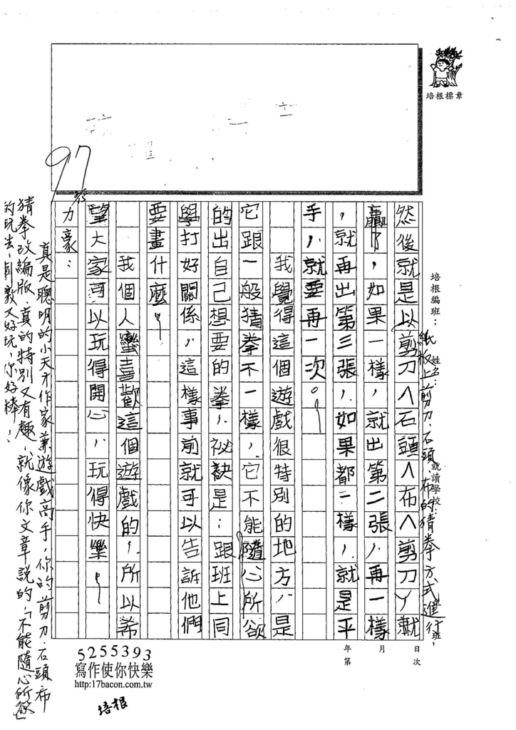 108TMW403薛力豪 (2).jpg