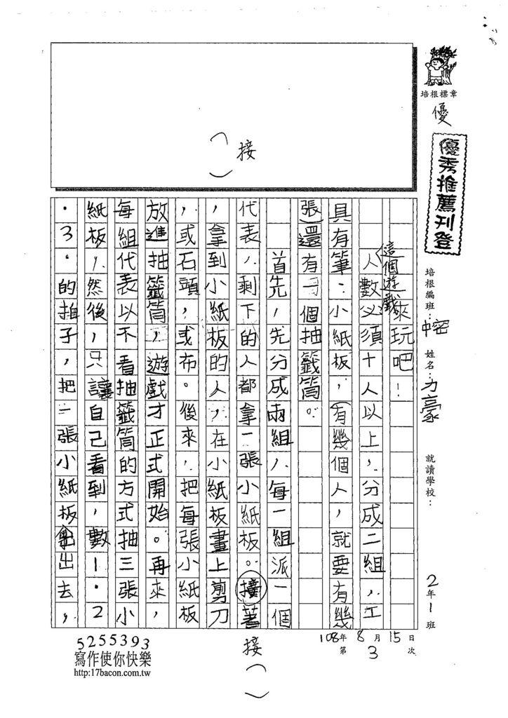108TMW403薛力豪 (1).jpg