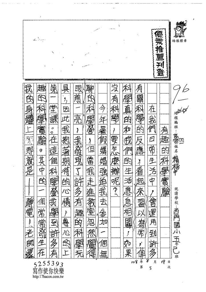 108TSW賴楷中 (1).jpg
