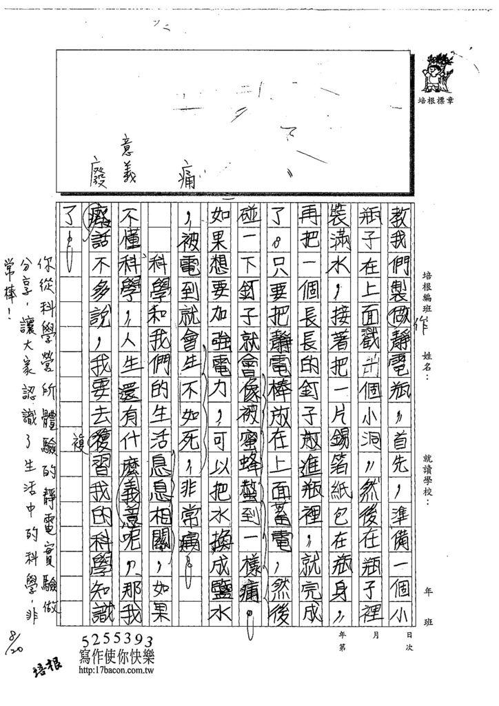 108TSW賴楷中 (2).jpg