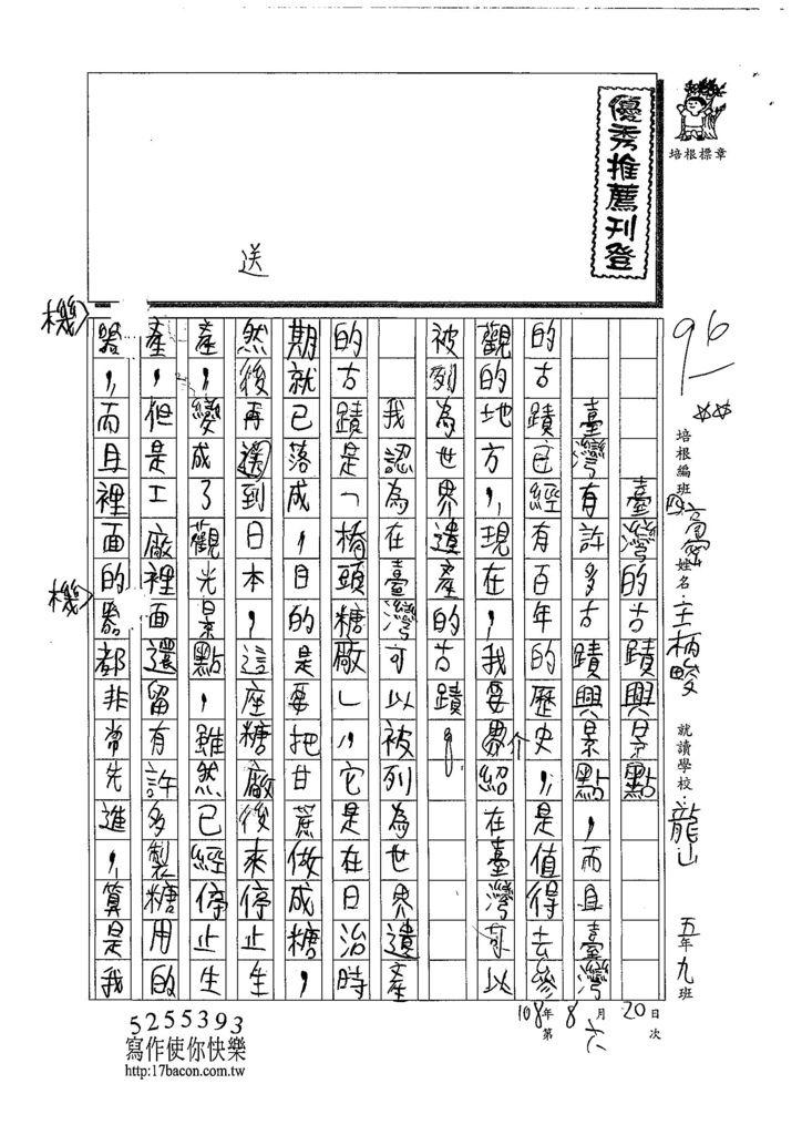 108TSW406王柄畯 (1).jpg