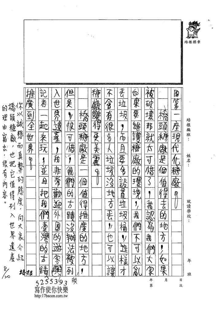 108TSW406王柄畯 (2).jpg