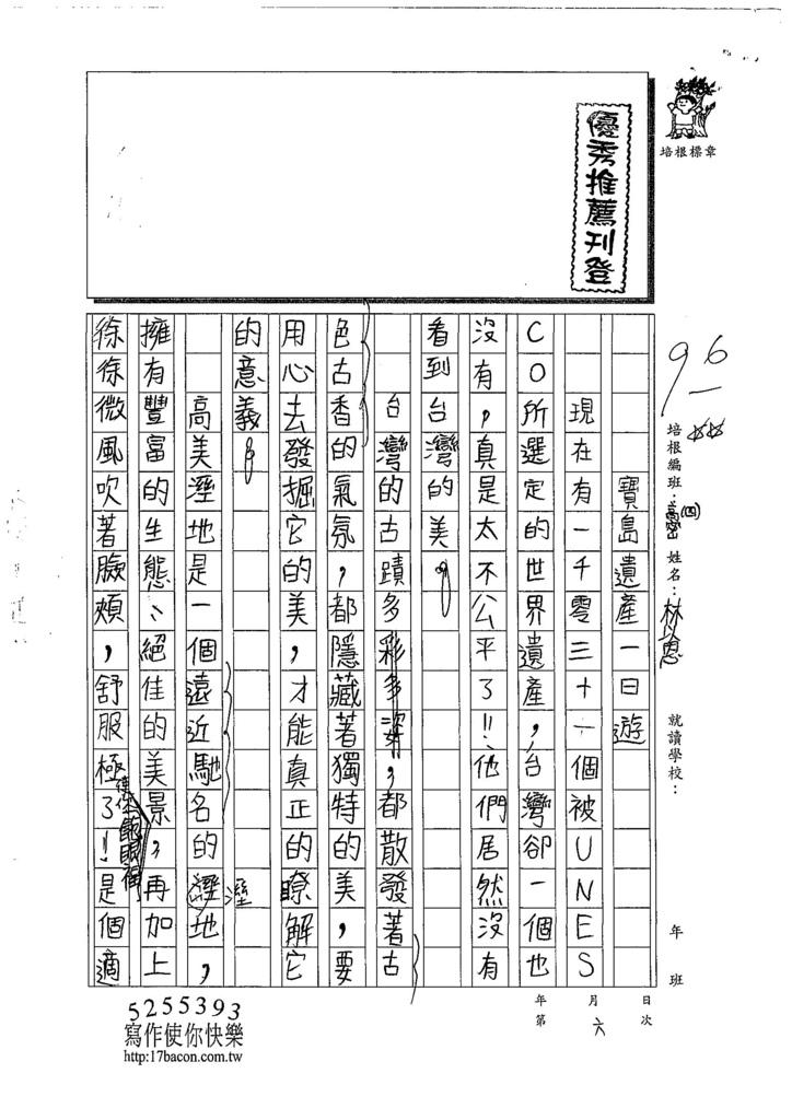 108TSW406林以恩 (1).jpg
