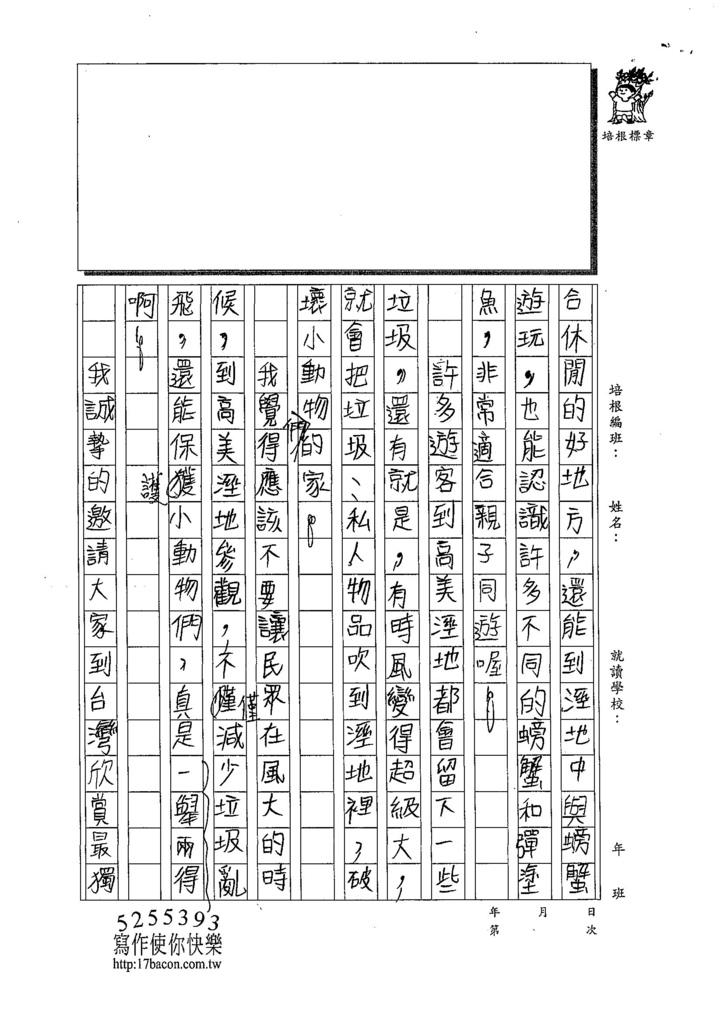 108TSW406林以恩 (2).jpg